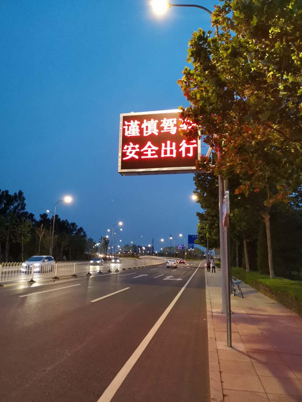 夜幕中国道诱导屏